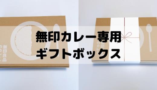 【 2021年版】無印良品カレー専用のギフトボックスがお祝いやお中元に使える!