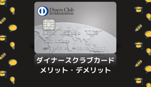 ダイナースクラブカードのメリット・デメリットって何?【2020年版】