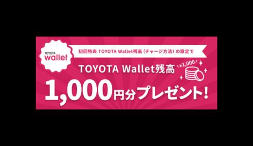 トヨタウォレットのメリットとは?今なら1000円分の初回特典が貰える!特典を貰ったらAmazonギフト券を購入しよう!
