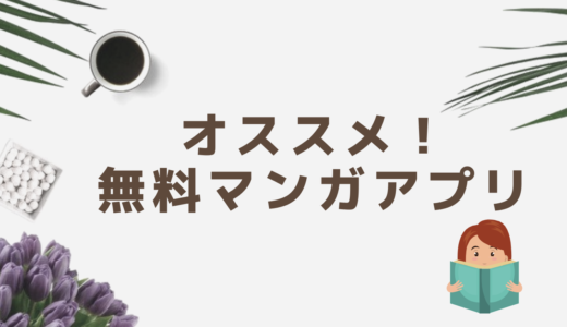 【2019年版】無料で読めちゃう『マンガアプリ』ランキング!お勧めのマンガアプリはコレだ!