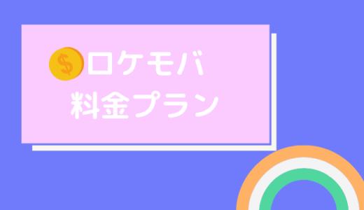 【2019年最新版】ロケットモバイル(ロケモバ)の料金プランまとめ!ロケットモバイルは安い?0円(0sim)でも利用可能!