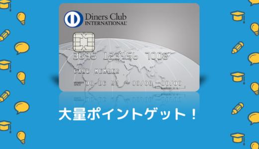 ダイナースクラブカードを発行すると合計72,000円分のポイント貰えるチャンス!