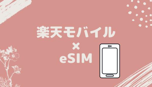 楽天モバイルUN-LIMITでesimを使う方法を知ろう|iPhoneは使える?