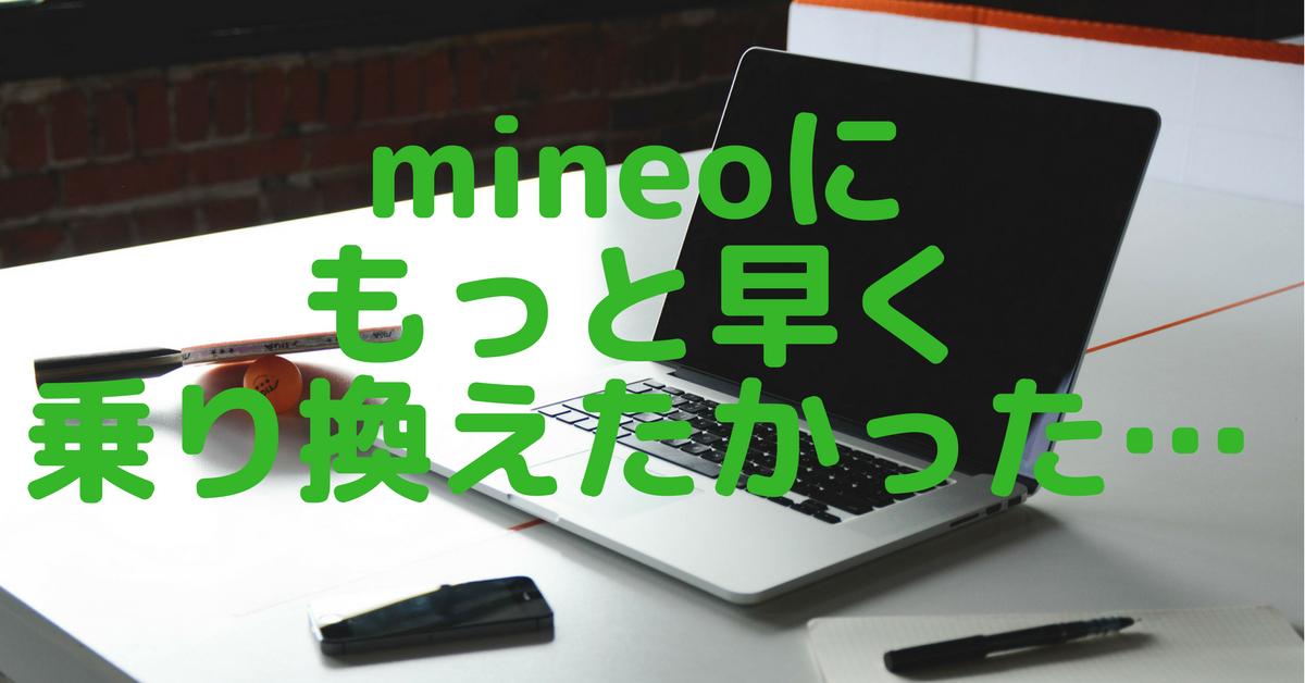 mineoを1年半使ってみての感想/レビュー!!
