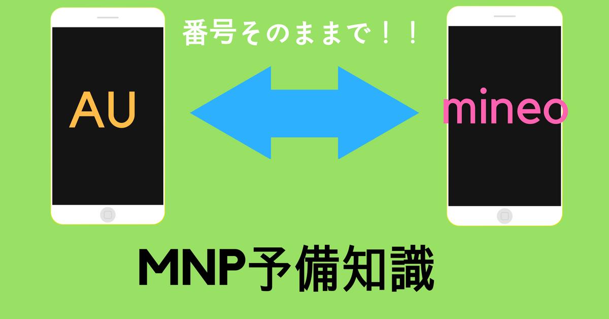 auからmineoにMNP(乗り換え)する手順を公開!MNPする前にSIMロック解除は必ずしておこう!