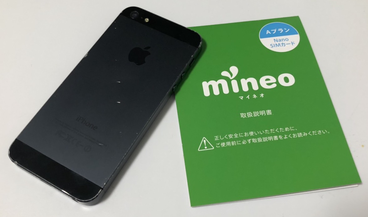 格安SIMのmineoでiPhone5を設定し使ってみた感想!プロファイルはどれ?テザリングは使えるの?