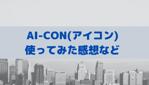 AI-CON(アイコン)登記は評判通り?法人の本店移転と代表取締役の住所変更で利用してみた