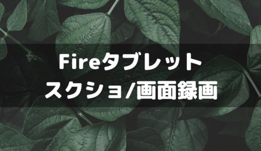 【Amazon】Fireタブレットでスクショ採取や画面録画を行なう方法!