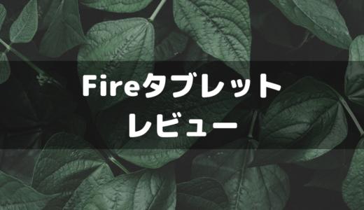 AmazonのタブレットFire HD 8(2020)の詳細レビュー