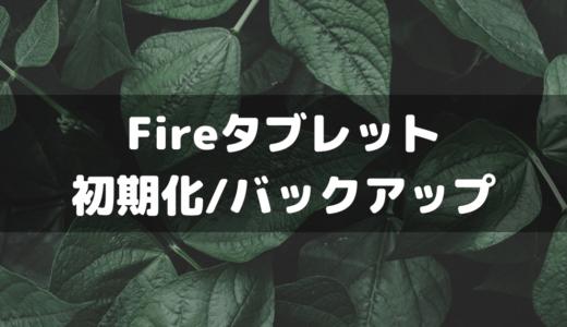 【Amazon】Fireタブレットシリーズで端末の初期化、バックアップを行なう方法