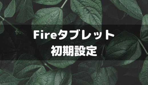Amazonタブレットの初期設定!Fire HD 8(2020年版)を使いながら解説!
