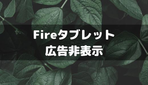【Amazon】Fireタブレットで広告を消す方法をFire HD 8で実際にトライ