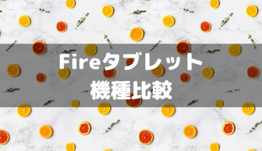 【Amazon】Fireタブレットの種類とそれぞれの機種のスペック比較