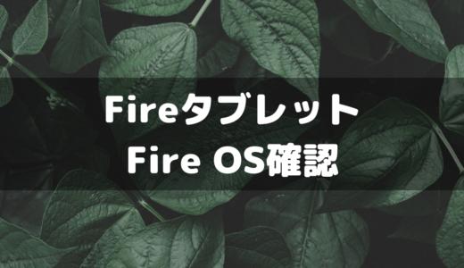 AmazonFireタブレットでFire OSのバージョンを確認する方法