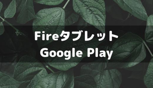 【Amazonタブレット】Fire HD 8(2020年版)にGoogle Playをインストールする方法!