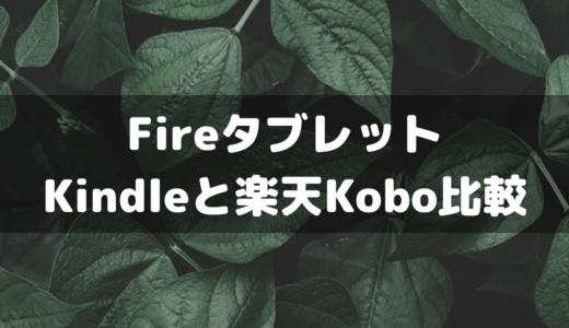 Amazon Kindleと楽天Koboを比較!FireタブレットはKoboアプリもインストールできる