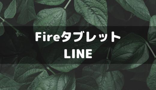 【Amazon】FireタブレットにLINEアプリをインストールするには