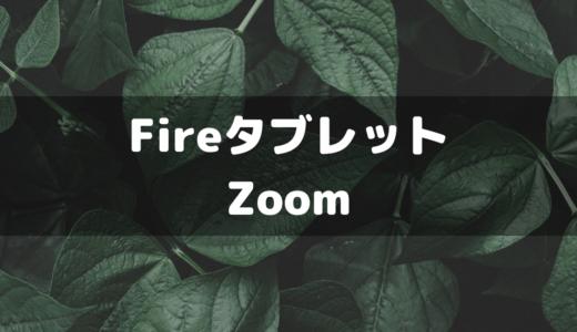 【Amazon】Fireタブレットに今話題のZoomを導入する手順