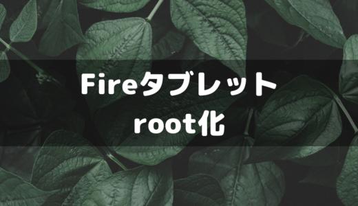 【Amazonタブレット】Fire HDのroot化とは?メリット/デメリットを解説