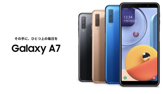 Galaxy A7の評価!楽天モバイルでミドルレンジ級ど真ん中の「Galaxy A7」を利用しよう!