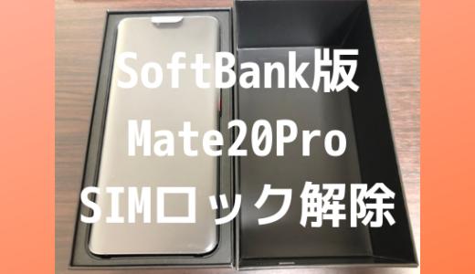 【SoftBank版】スマートフォン HUAWEI Mate 20 ProのSIMロック解除方法/SIMフリー化について!