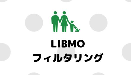 LIBMOを子供に使わせるならフィルタリング・セキュリティサービスはどうしたらいい?