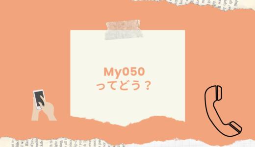 ブラステルが提供しているMy050(旧050 Free)ってどう?使い方やメリットなどについてまとめ