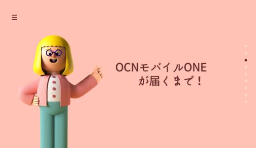 【2020年】OCNモバイルONEは申し込みから開通までの日数は?SIM到着はどのくらい?
