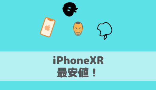 iPhoneXRをお得に便利に使いたいのであればmineoがオススメ!最安値で購入、利用する方法について!