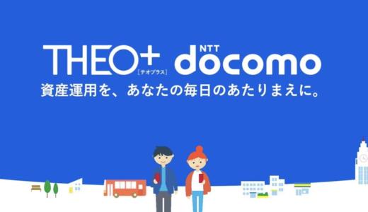 THEO+docomo(テオ・プラスドコモ)を口座開設&入金で5,500円分のポイントゲット【モッピー】