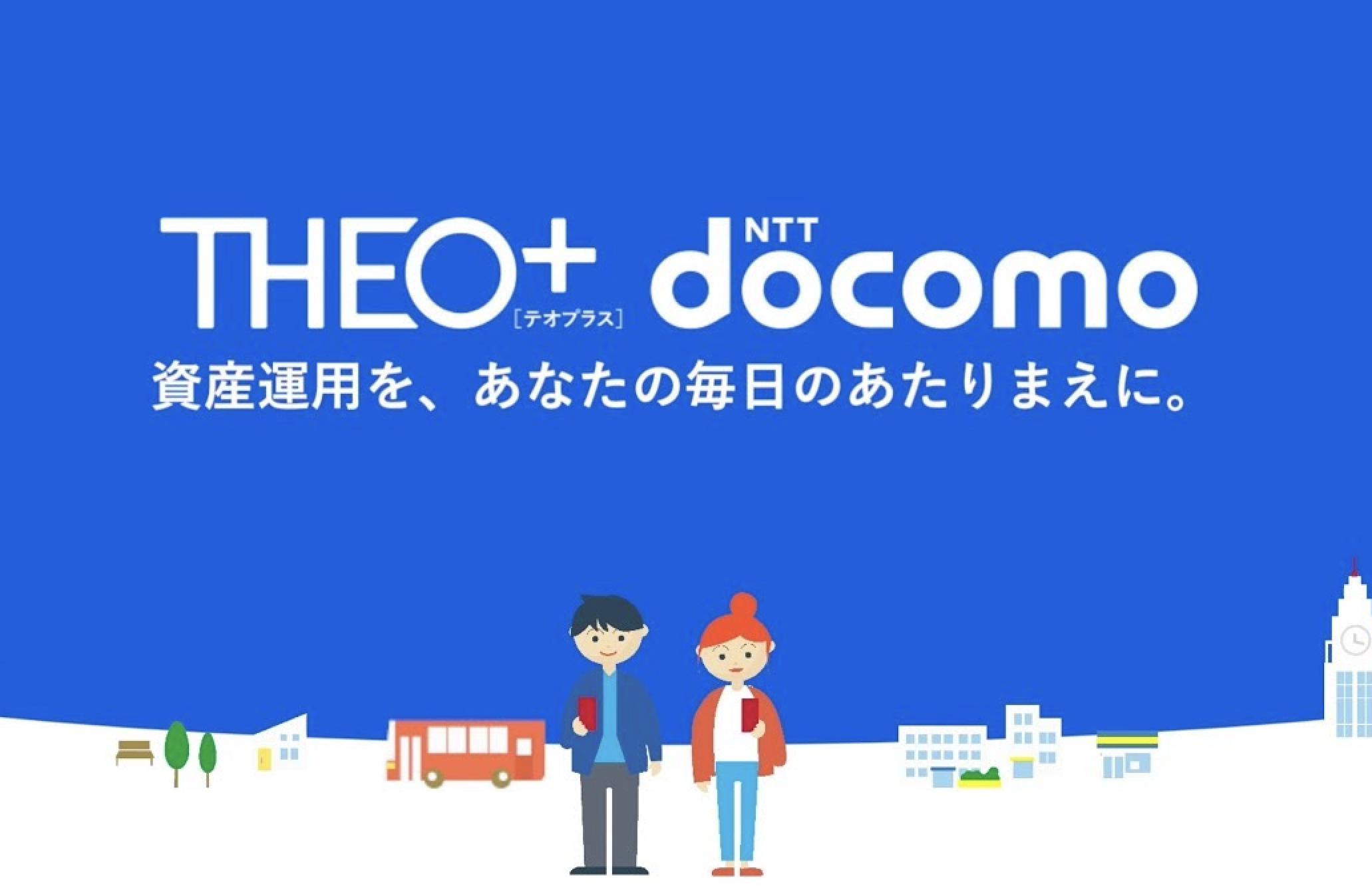 テオ Docomo