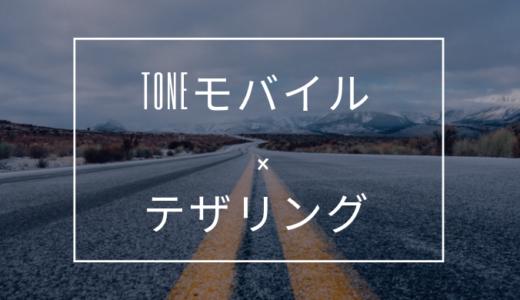 【TONEモバイル】iPhone/Androidでもテザリングは無料!?Wi-Fiルーターの代わりに格安維持も可能!