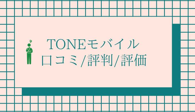 TONEモバイル評判