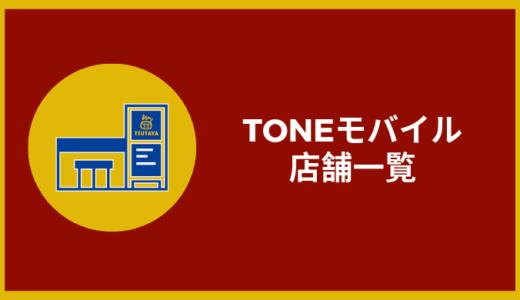 【7月更新】トーンモバイル(TONEモバイル)の店舗一覧!店舗契約で注意することはある!?