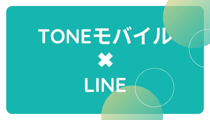 TONEモバイル:LINE