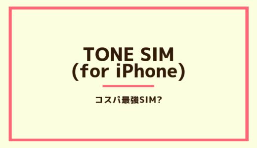 TONEモバイルでSIMのみの契約なら『TONE SIM(for iPhone)』格安でインターネット使い放題!?見守りスマホ(ケータイ)として大活躍!