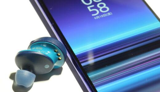 WF-XB700の詳細レビュー!ソニー製の重低音完全ワイヤレスイヤフォン