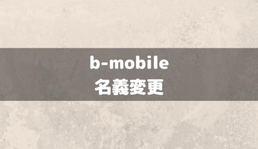 b-mobileで名義変更はできる?契約内容の注意点と対策について!
