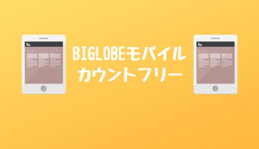BIGLOBEモバイルのカウントフリーサービス『エンタメフリー・オプション』はおすすめなのか?
