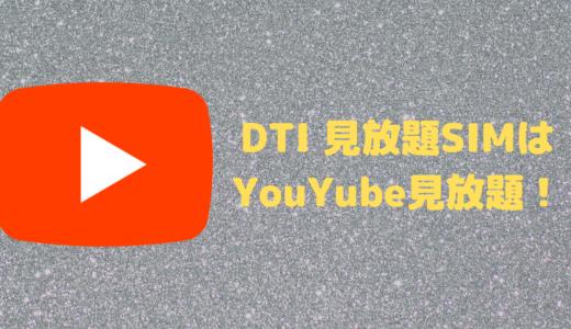DTI 見放題 SIMのカウントフリー(データフリー)でYouTubeは見れるけど、どう?