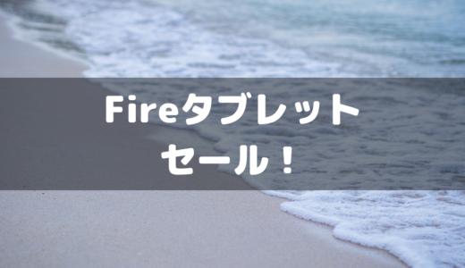 Fireタブレットを安く買えるチャンス!Amazonのセールを上手に使おう