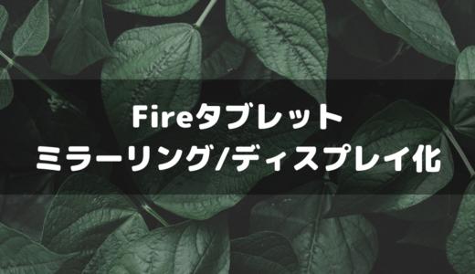 【Amazonタブレット】Fire HD 8などでミラーリングとディスプレイ化をする方法
