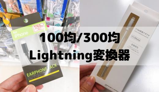 【100均・300均】iPhoneのイヤホンジャック変換器!100均・スリコ(3COINS)コスパいいのは?