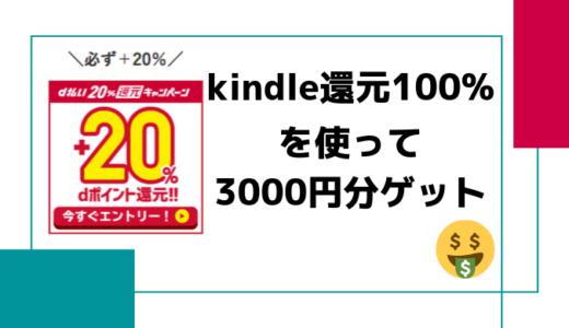 【d払い/3000ポイント還元】kindle100%還元書籍をd払いにするだけで3000円相当のdポイントをノーリスクでゲットできる!