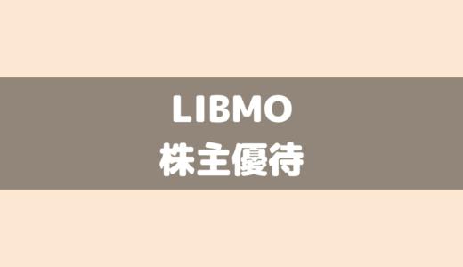 LIBMOの株主優待キャンペーン(Eコ-ス)の割引料金と申し込み方法を徹底解説!