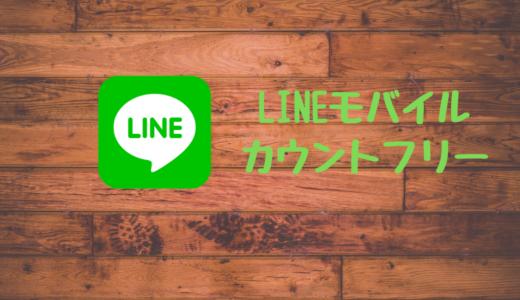 LINEモバイルのカウントフリー(データフリー)ではコミュニケーションフリープランがオススメ!?