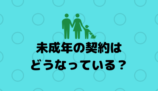 mineoでは未成年名義で契約・利用できる?18歳未満と18、19歳では異なるので注意?