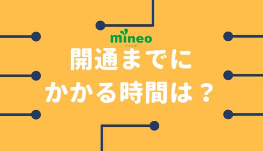 【注意】mineoを契約!開通するまでどれくらい時間がかかる?使えない時間もある?