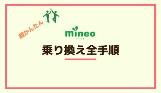 mineoにMNP(乗り換え)する方法【2019年版】初心者必見です!