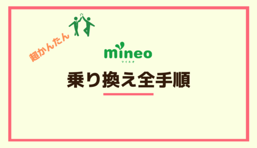 mineoに電話番号を引き継いで乗り換え(MNP)する方法【2020年版】初心者必見です!